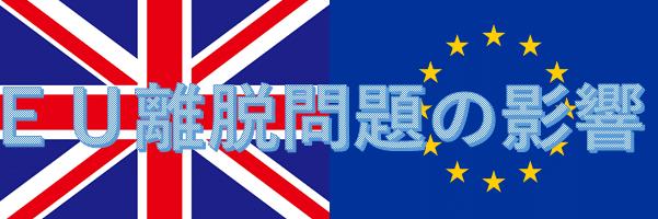 イギリスのEU離脱問題