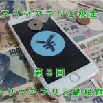 フリマアプリと税金-第3回 フリマアプリと納税額