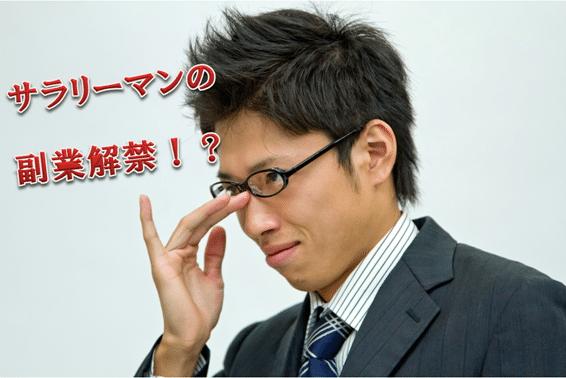 サラリーマンの副業が解禁される!?