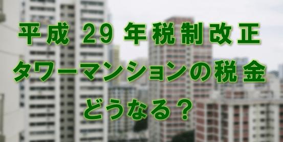 タワーマンションの税金どうなる?