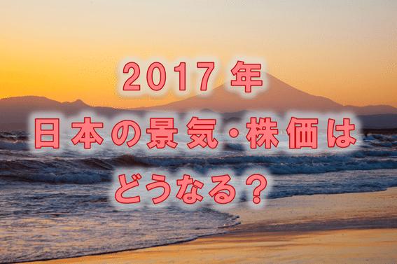 2017年 日本の景気・株価はどうなる?