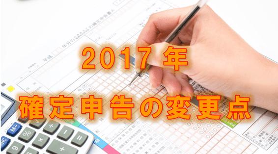 2017年 確定申告の変更点