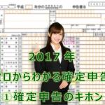 2017年ゼロからわかる確定申告-①確定申告のキホン