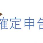 2018年確定申告特集-③無料相談会場まとめ:後半