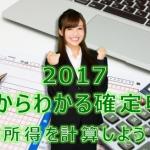 2017年ゼロからわかる確定申告-③所得を計算しよう!