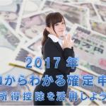 2017年ゼロからわかる確定申告-④所得控除を活用しよう!
