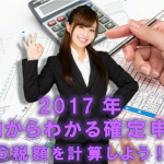 2017年ゼロからわかる確定申告-⑤税額を計算しよう!
