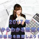2017年ゼロからわかる確定申告-⑥税額を控除しよう!