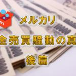 メルカリ「現金売買騒動」の真相ー後編