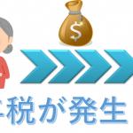 税理士が語る「贈与税について~子供や孫へ現金を渡すと贈与税がかかる?~」