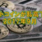 ビットコインが乱高下!?2017年9月