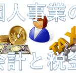 個人事業の会計と税金-③納税について