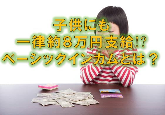 子供にも一律約8万円!?ベーシックインカムとは?