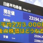 日経平均2万3000円超 今後の株価はどうなる?