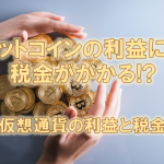 ビットコインの利益にも税金がかかる!? 仮想通貨の利益と税金