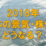 2018年日本の景気・株価はどうなる?