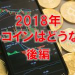 2018年ビットコインはどうなる?(後編)