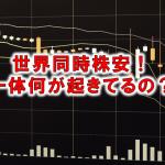 世界同時株安!一体何が起きているの?