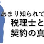 あまり知られていない税理士との契約の真実-③大規模事務所か個人事務所か(前編)