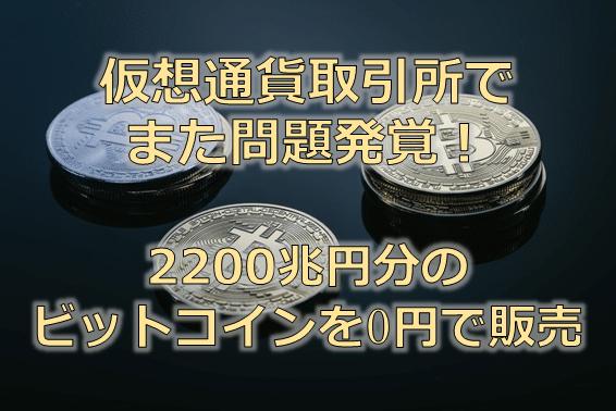 仮想通貨 問題