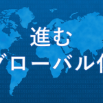 経理が話す「進むグローバル化」