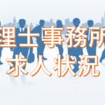 税理士事務所の求人状況-②首都圏以外と新しい情勢