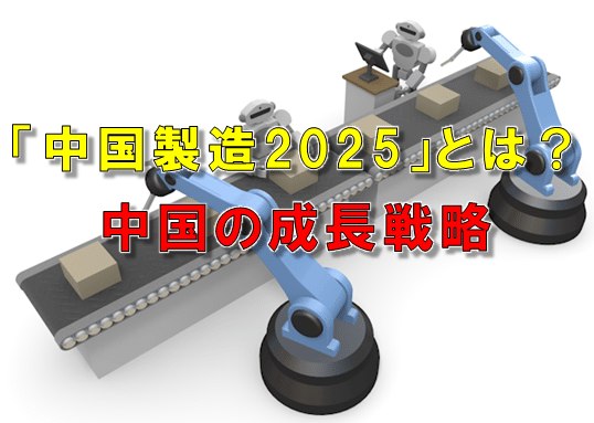 「中国製造2025」とは? 中国の成長戦略