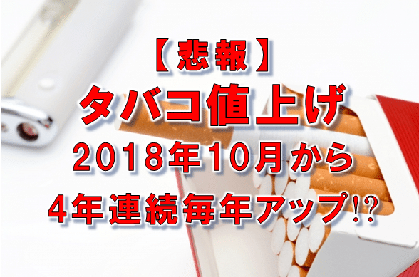 【悲報】タバコ値上げ! 2018年10月1日から4年連続毎年アップ!?