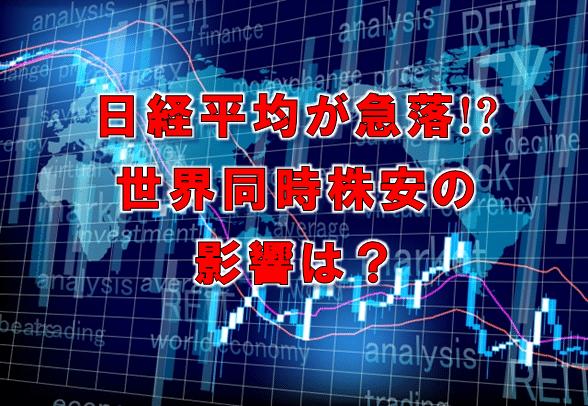 日経平均が急落!?世界同時株安の影響は?