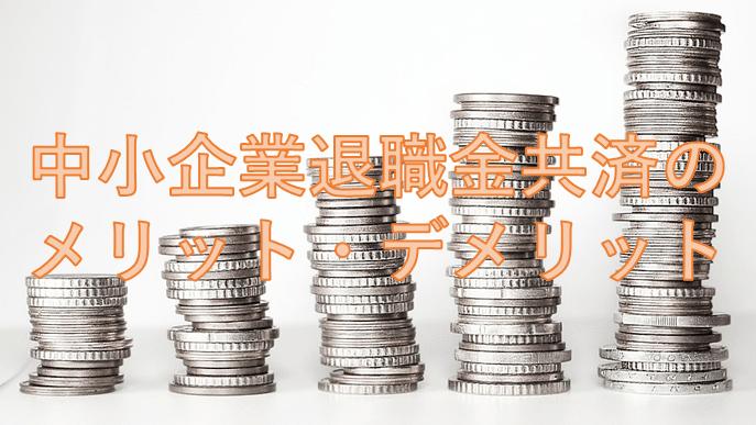 中小企業退職金共済
