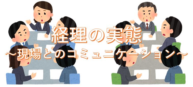 経理の実態~現場とのコミュニケーション~