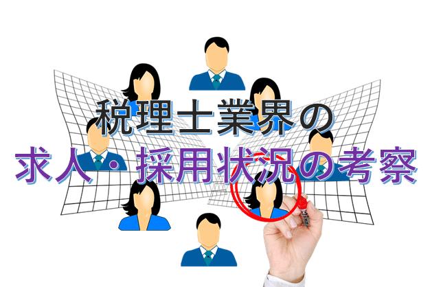 税理士業界の求人・採用状況の考察