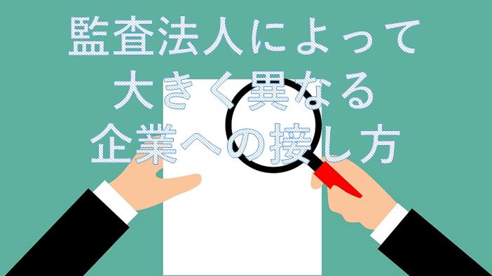 監査法人によって大きく異なる、企業への接し方