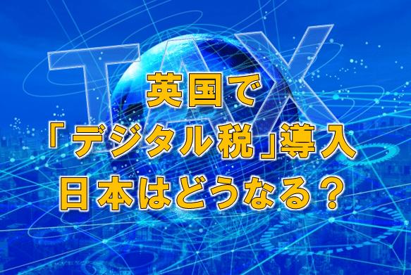 英国で「デジタル税」導入 日本はどうなる?