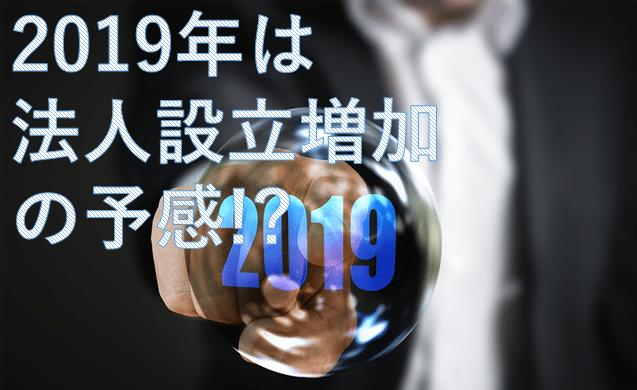 2019年は法人設立増加の予感!?