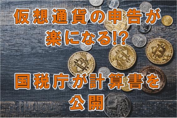 仮想通貨の申告が楽になる? 国税庁が計算書を公表