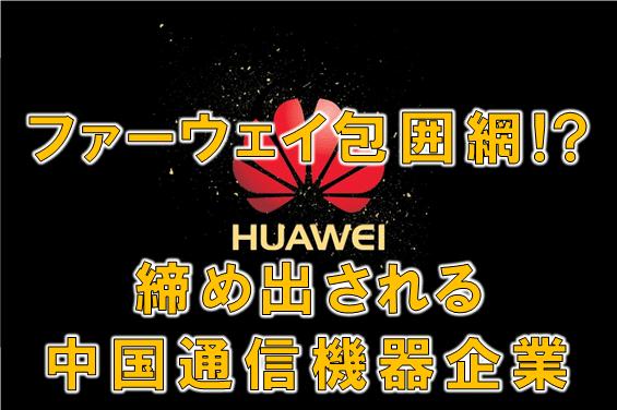 ファーウェイ包囲網!? 締め出される中国通信機器企業