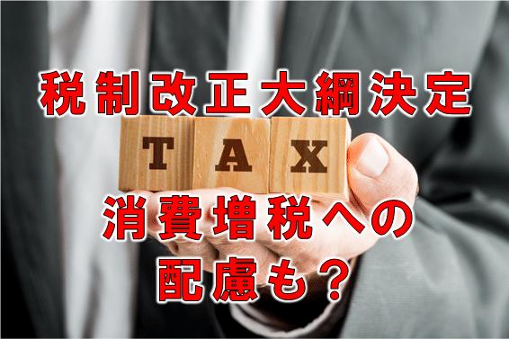 税制改正大綱決定! 消費増税へ配慮も?