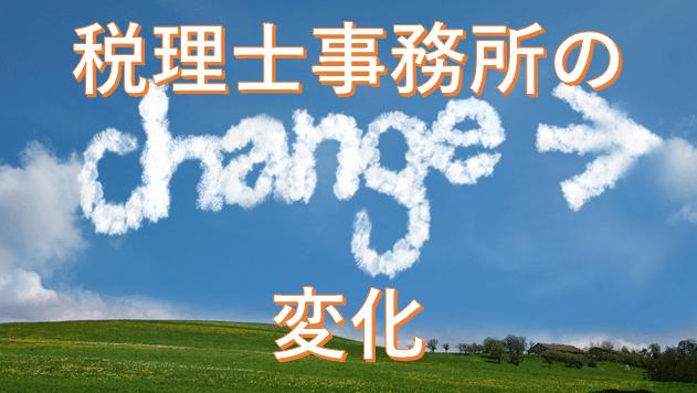 税理士事務所の変化