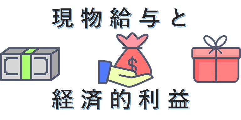 現物給与と経済的利益