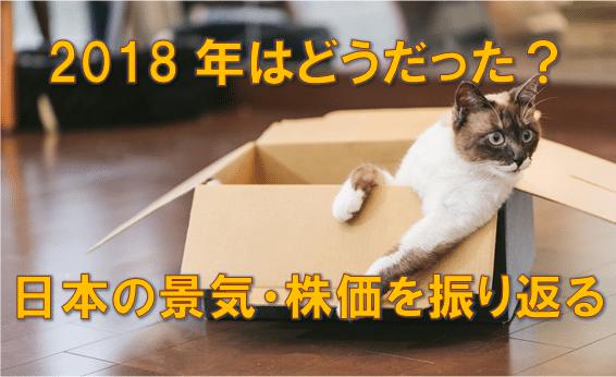 2018年はどうだった?日本の景気・株価を振り返る
