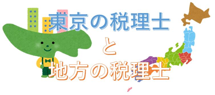 東京の税理士と地方の税理士