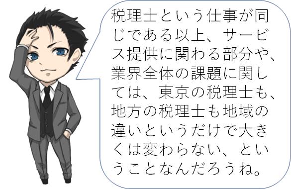 東京の税理士と地方の税理士~①共通点、同じ所