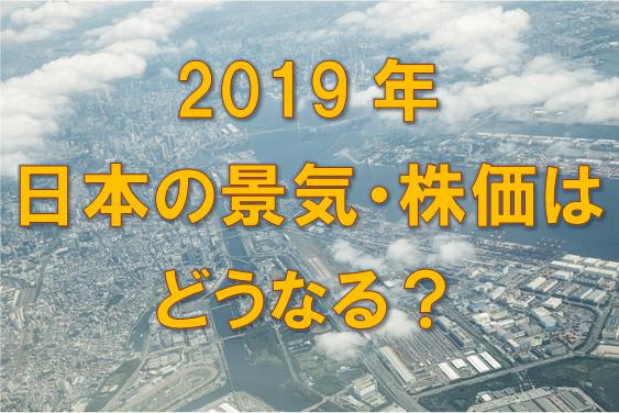 2019年日本の景気・株価はどうなる?