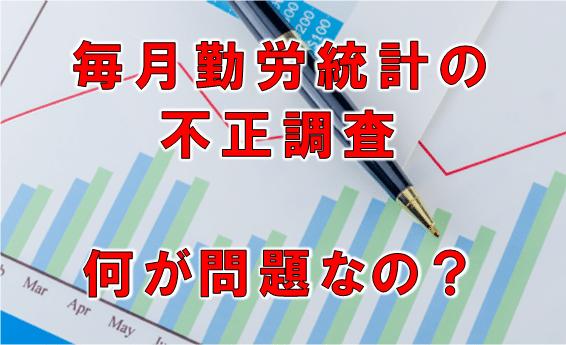 毎月勤労統計の不正調査 何が問題なの?