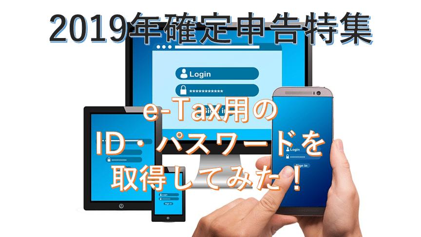 e-Tax用のID・パスワードを取得してみた!-2019年確定申告特集②