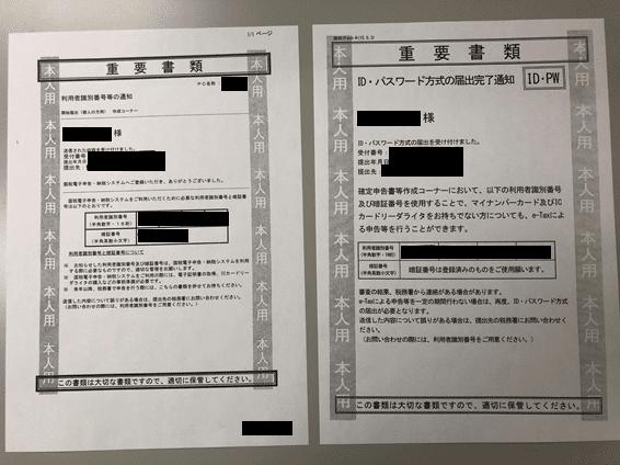 e-Tax用 ID・パスワードの用紙