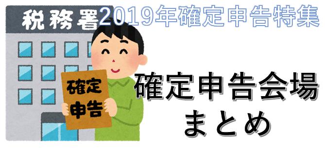 確定申告会場まとめ-2019年確定申告特集③