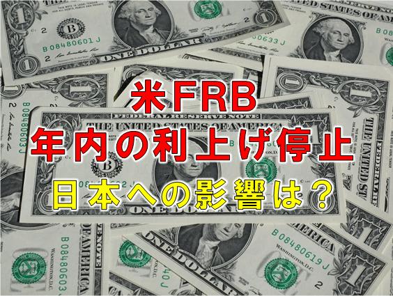 米FRBが年内の利上げ見送り 日本への影響は?