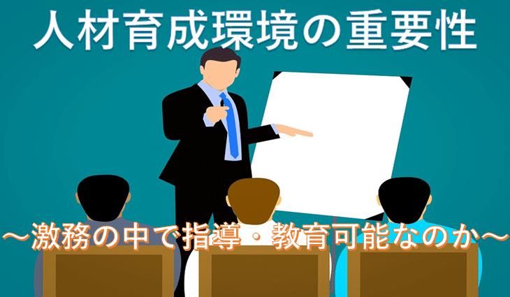 人材育成環境の重要性~激務の中で指導・教育可能なのか?~
